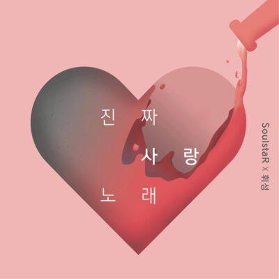 1.28 本当の愛の歌 ソウルスター&フィソン 感想