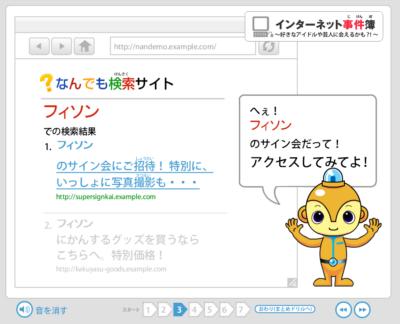 【ネタ】インターネットを安全に使えない