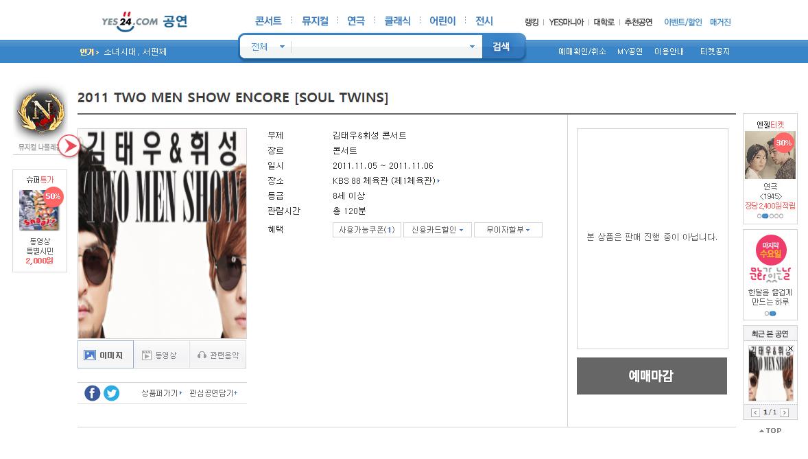 7.8 MBC 愛のコンサート