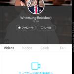 フィソン新公式インスタ & Wheesung (Realslow) の『V LIVE』チャンネルスタートォなどなど