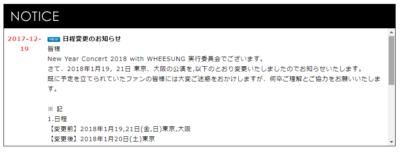 大阪公演キャンセル、東京20日のみに変更