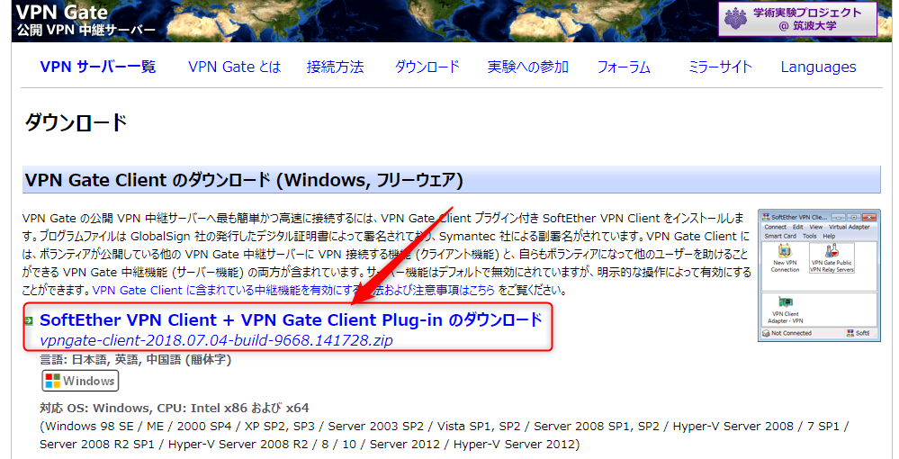 SoftEther VPN Client のインストール・設定・使用 …
