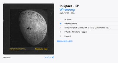 Naver Music と iTunesで聴き比べ!フィソン『宇宙の中で』MP3とM4a の違いも