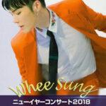 2018 フィソン (Wheesung) 日本コンサートチケット発売中!購入方法