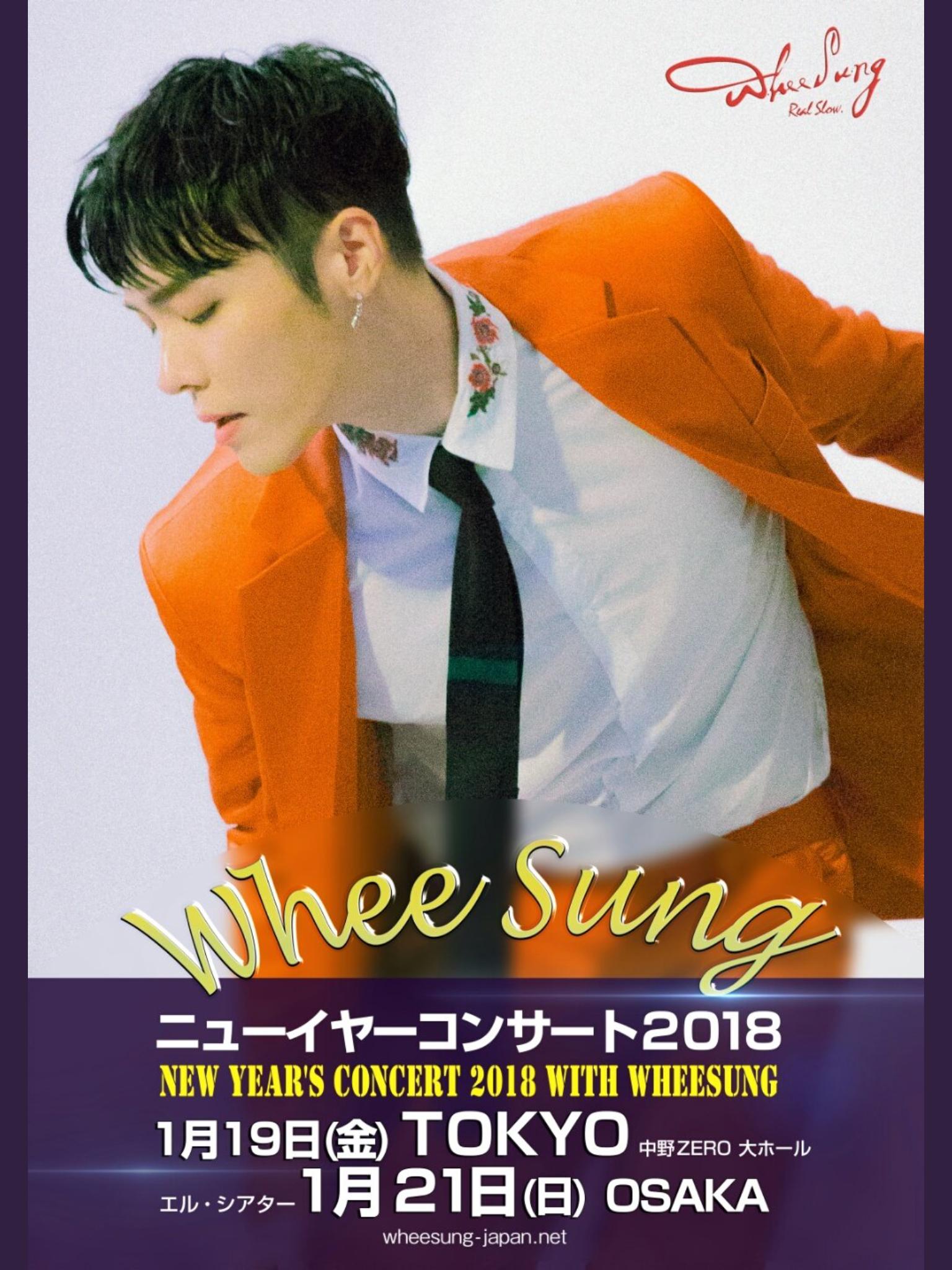 【注意喚起】2018 フィソン (Wheesung) 日本コンサートチケット詐欺業者の画面