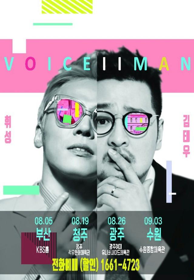 8.19 フィソン&キム・テウ合同コンサート『VOICE II MAN』開催ですって!→追記:カスニムの公式文訳