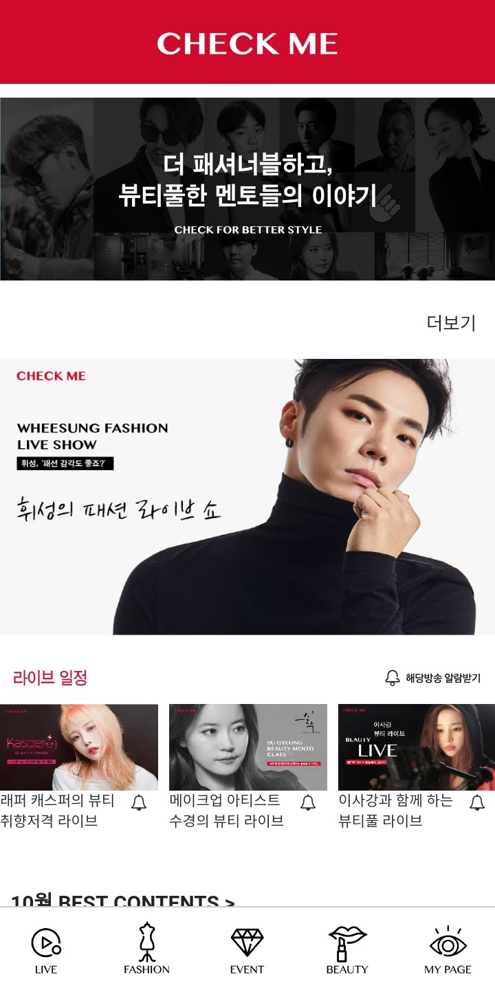 10.31 Check Me Wheesung Fashion Liveほかフィソン活動
