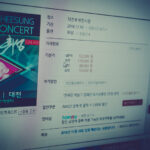 韓国フィソン年末コンサートチケット2017購入方法のおさらい~初心者でも愛があれば~