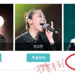 「私は歌手だ」 genie 会員登録と投票方法、現在の結果~