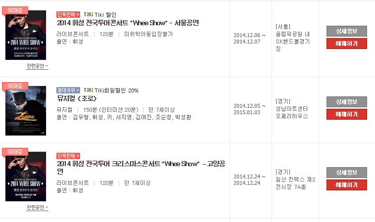 (ネタバレ・スポ)Whee Show 2014 ソウル セトリ予想