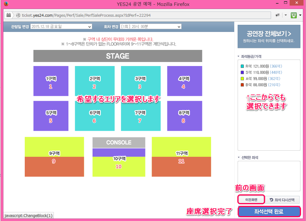 yes24-ticketting3